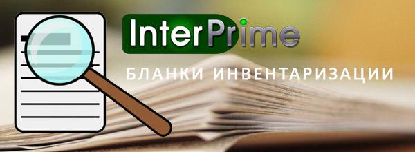Инвентаризационные описив коммерческой организации копии документов скачать